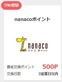 nanacoポイント増量