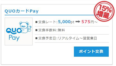 QUOカードPay増量