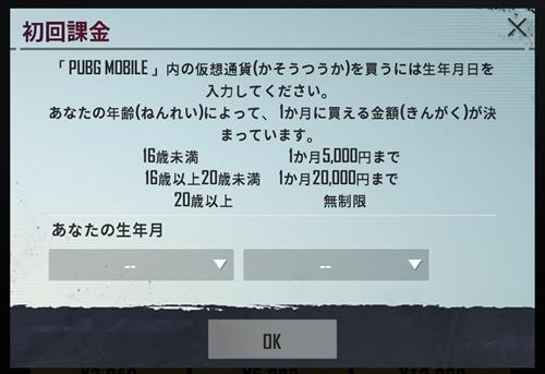 PUBGモバイル