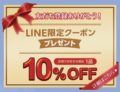 LINE限定クーポン