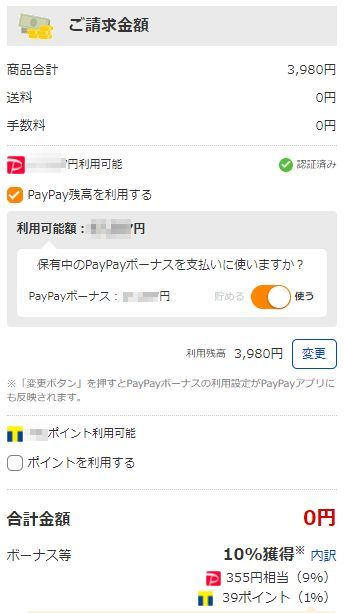 PayPay残高を利用する