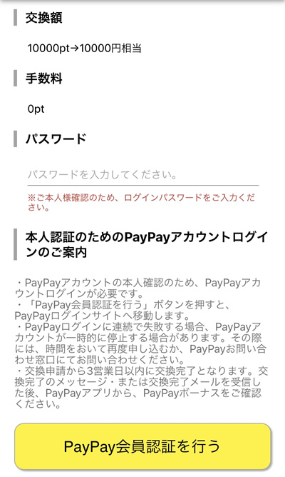 PayPay会員認証を行う