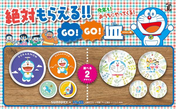 ドラえもん GO!GO!皿