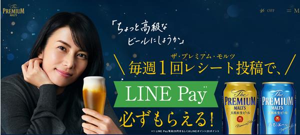 LINE Pay 20円