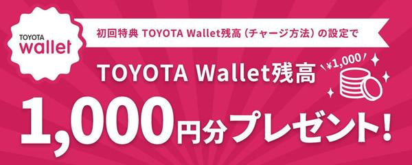 1,000円分プレゼント