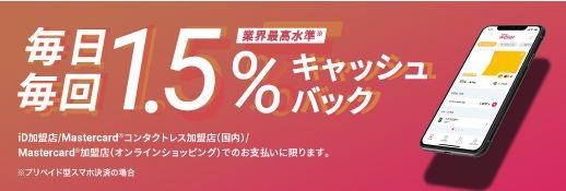 1.5%キャッシュバック