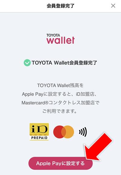 Apple Payに設定する