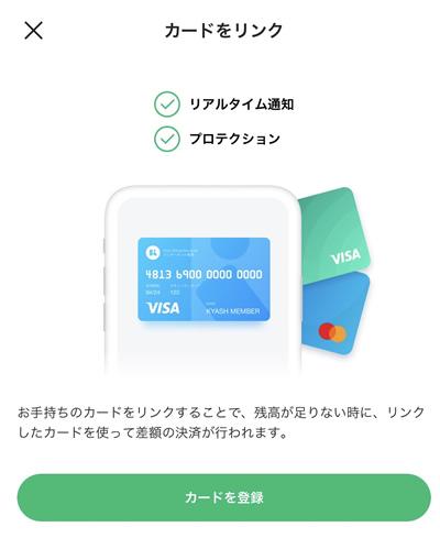 カードを登録