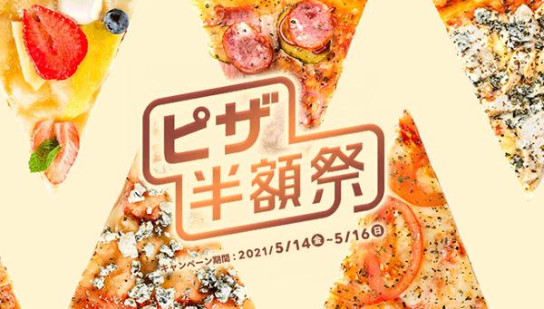 ピザ半額祭