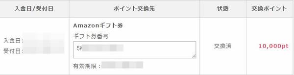 ポイント交換歴歴