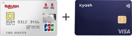 楽天カード + Kyashカード