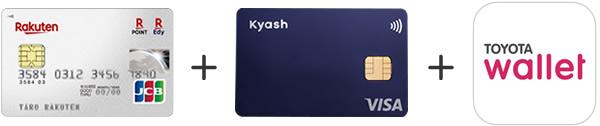 楽天カード + Kyashカード + トヨタウォレット
