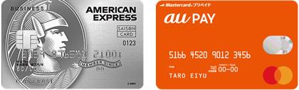 セゾンプラチナビジネスアメックス + au PAYプリペイドカード