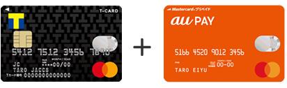 TカードPrime+au PAYプリペイドカード