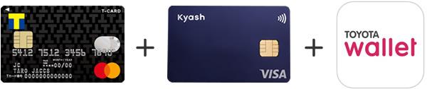 TカードPrime + Kyashカード + トヨタウォレット