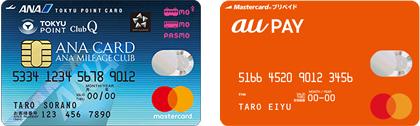 ANA TOKYU POINT ClubQ PASMO マスターカード  au PAYプリペイドカード