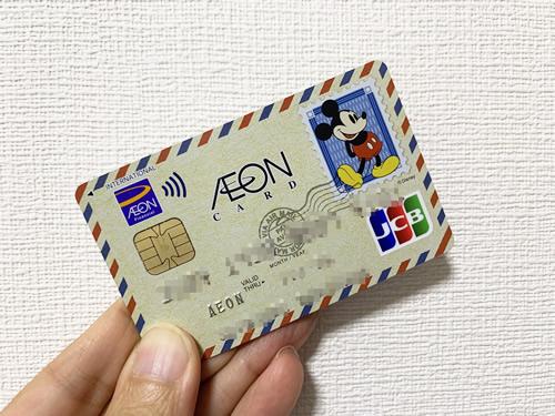 aeon-waon05