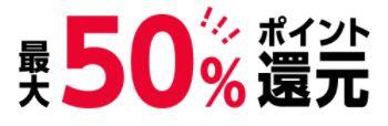 最大50%ポイント還元